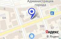 Схема проезда до компании КАНЦЛЕР в Димитровграде