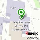 Местоположение компании Институт развития образования Кировской области