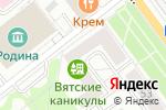 Схема проезда до компании Городской центр здоровья в Кирове