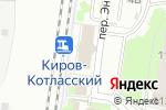 Схема проезда до компании Киров-Котласский в Кирове