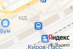 Схема проезда до компании Отделенческая клиническая больница на ст. Киров в Кирове