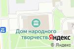 Схема проезда до компании Областной Дом народного творчества в Кирове