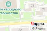 Схема проезда до компании Белый дом в Кирове