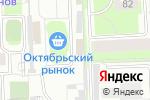 Схема проезда до компании Мастерская по ремонту обуви и кожгалантереи в Кирове