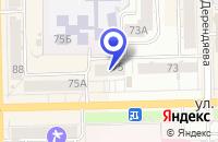 Схема проезда до компании СТРОИТЕЛЬНАЯ ФИРМА ВАДА в Кирове