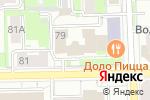 Схема проезда до компании Додо Пицца в Кирове