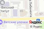 Схема проезда до компании Дионис-тур в Кирове