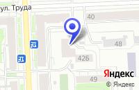 Схема проезда до компании ПИЩЕВЫЕ ДОБАВКИ в Кирове
