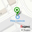 Местоположение компании Автокомис