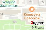 Схема проезда до компании Акцент в Кирове