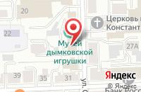 Схема проезда до компании Медиа-Клуб в Кирове