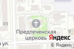 Схема проезда до компании Церковь Иоанна Предтечи в Кирове