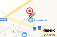 Схема проезда до компании Пеликан в Узюково