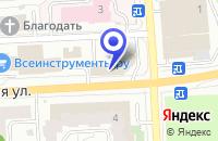 Схема проезда до компании САНТЕХСЕРВИС в Кирове