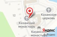 Схема проезда до компании Свято-Богородичный Казанский мужской монастырь в Осиновке