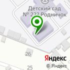 Местоположение компании Детский сад №223