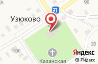 Схема проезда до компании Дом культуры в Узюково