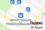 Схема проезда до компании Пригородная автостанция в Новокуйбышевске