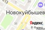 Схема проезда до компании Dodo Pizza в Новокуйбышевске