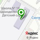 Местоположение компании Основная общеобразовательная школа №18 с дошкольным отделением