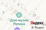 Схема проезда до компании Дом-музей И.Е. Репина в Ширяево