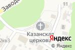 Схема проезда до компании Храм в честь Казанской иконы Божьей Матери в Новом Буяне