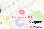 Схема проезда до компании Центральная районная больница Волжского района в Рождествене