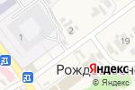 Схема проезда до компании Киоск по продаже семян в Рождествене