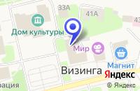 Схема проезда до компании ЦЕНТР ДЕТСКОГО ТВОРЧЕСТВА в Визинге
