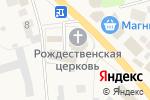 Схема проезда до компании Приход в честь Рождества Христова в Волжском