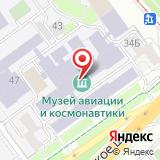 Музей авиации и космонавтики им. академика С.П. Королева