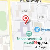 Зоологический музей им. Д.Н. Флорова