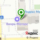 Местоположение компании Вихрь-моторс