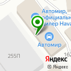Местоположение компании Автомир-FORD