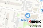 Схема проезда до компании Самарагаз в Мирном
