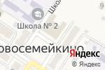 Схема проезда до компании Непоседы в Новосемейкино