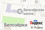 Схема проезда до компании Отделение общей врачебной практики в Белозерках