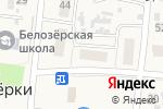 Схема проезда до компании Почтовое отделение в Белозерках
