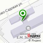 Местоположение компании Средняя общеобразовательная школа им. Е.М. Зеленова