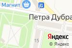 Схема проезда до компании Твоя экономия в Петре Дубраве