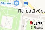 Схема проезда до компании Магазин в Петре Дубраве