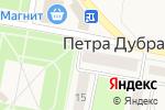 Схема проезда до компании Горилка в Петре Дубраве