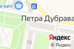 Схема проезда до компании Магнит в Петре Дубраве