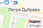 Схема проезда до компании Qiwi в Петре Дубраве
