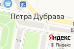 Схема проезда до компании Родник здоровья в Петре Дубраве