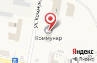 Схема проезда до компании Коммунар в Петре Дубраве