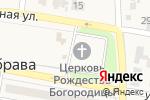 Схема проезда до компании Храм в честь Рождества Пресвятой Богородицы в Петре Дубраве