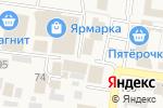 Схема проезда до компании Мой Дом в Красном Яре