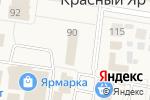 Схема проезда до компании Отделение по вопросам миграции О МВД России по Красноярскому району в Красном Яре