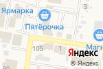 Схема проезда до компании Шик в Красном Яре